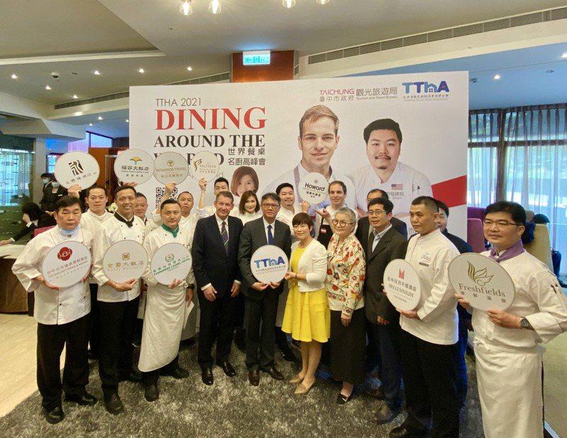 「世界餐桌名廚高峰會」與各觀光旅館飯店成員近20位主廚進行廚藝交流。記者宋健生/攝影