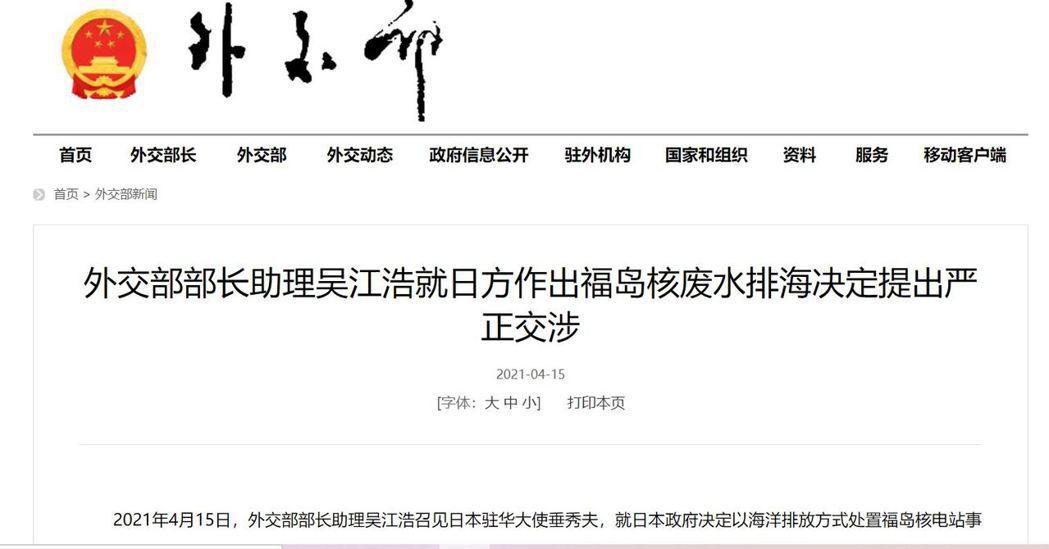 大陸外交部部長助理吳江浩15日召見日本駐華大使垂秀夫,就日本決定將福島核廢水排入...