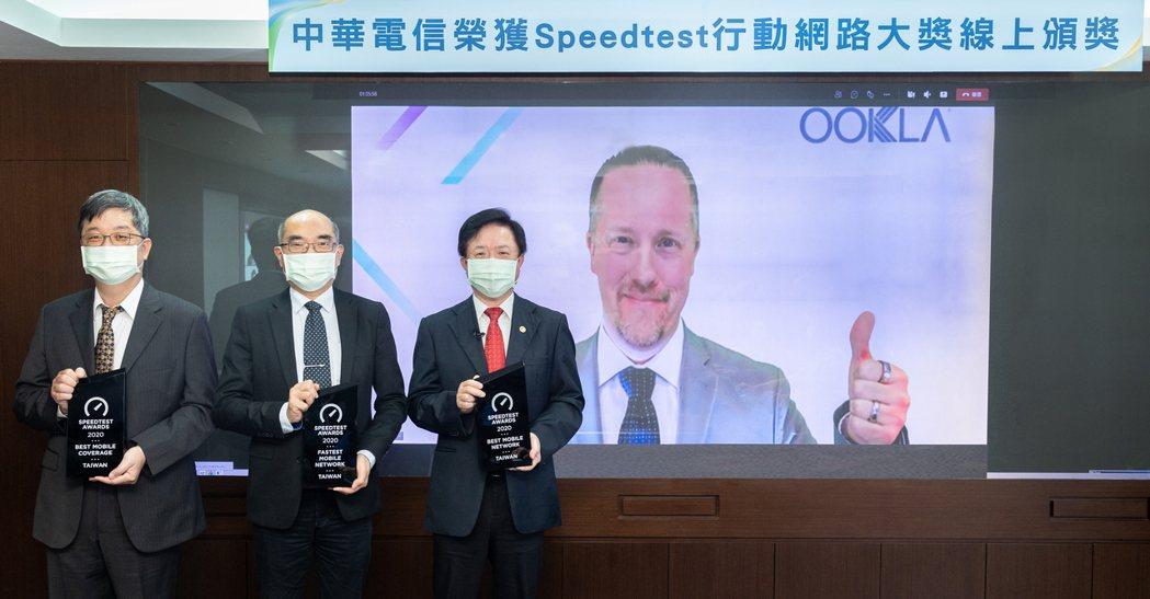 中華電信獲國際權威測速領導品牌Ookla旗下知名網站Speedtest頒發202...