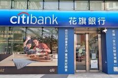 花旗銀撤出台灣消金市場 消費者5大權益必須知