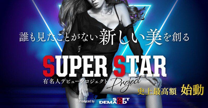 SOD的SuperStar品牌。 翻攝自/sod