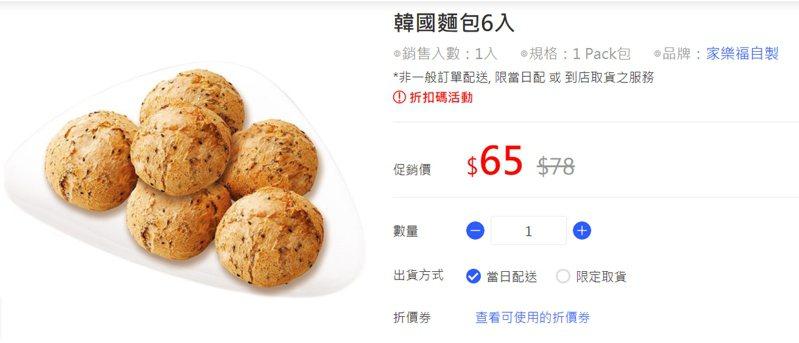 家樂福販售的韓國麵包。 圖/翻攝自家樂福官網