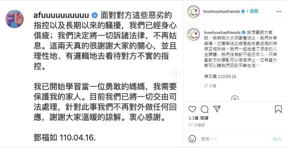鄧福如與老公HowHow回應爆料。圖/擷自IG