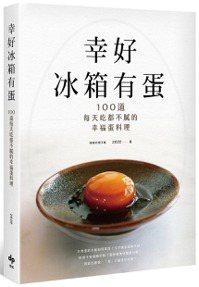 《幸好冰箱有蛋》 圖/悅知文化提供