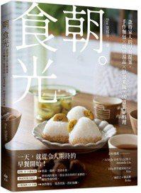 《朝。食光》 圖/悅知文化 提供