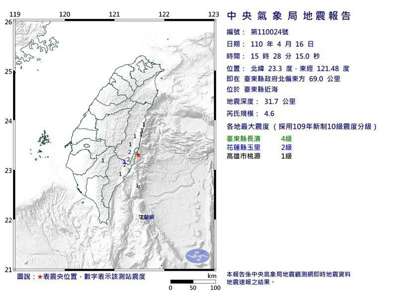 中央氣象局今天發布第24號顯著有感地震報告。圖/氣象局提供