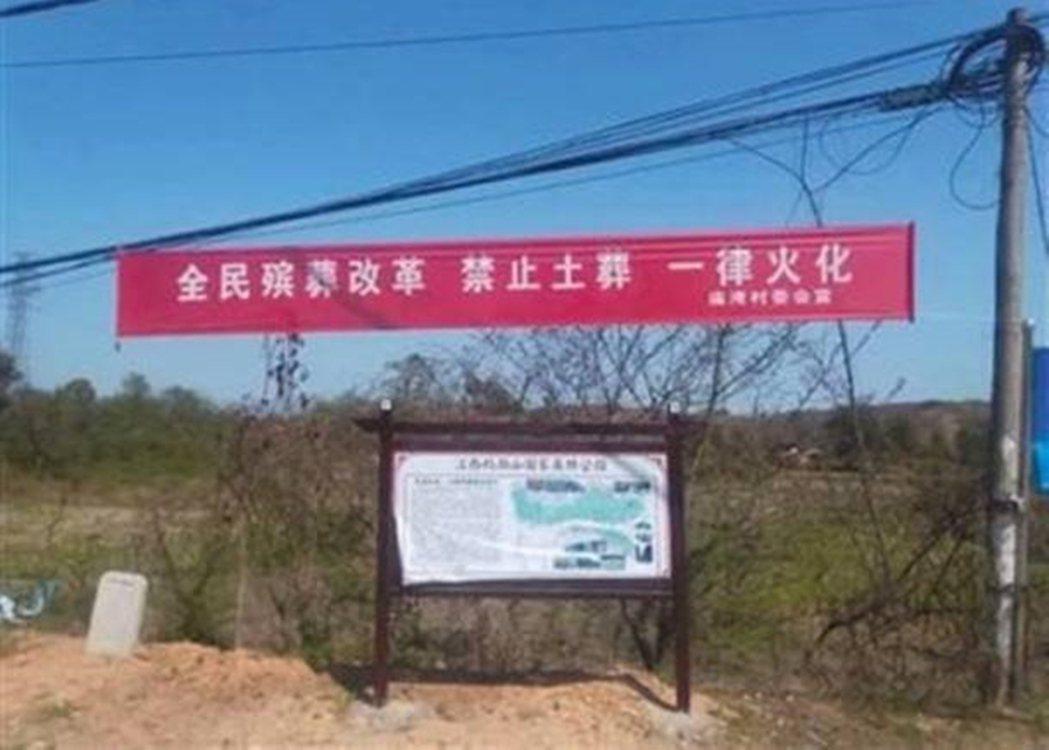 目前中國的喪葬管理政策,先後在1985年國務院頒布《關於殯葬管理的暫行規定》、1...