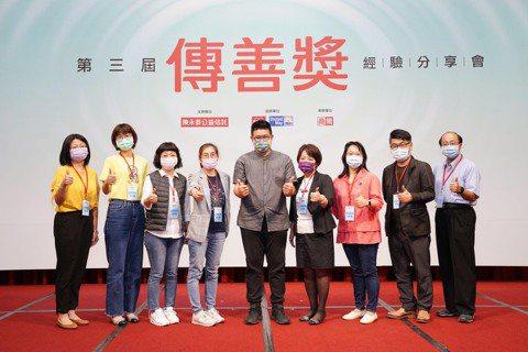 5%社會設計平台楊振甫執行長(左5)與第三屆傳善獎經驗分享會8家得獎機構分享者合...