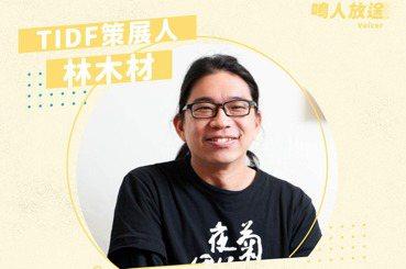 第12屆台灣國際紀錄片影展:從邊陲尋找「台灣觀點」 ft.林木材