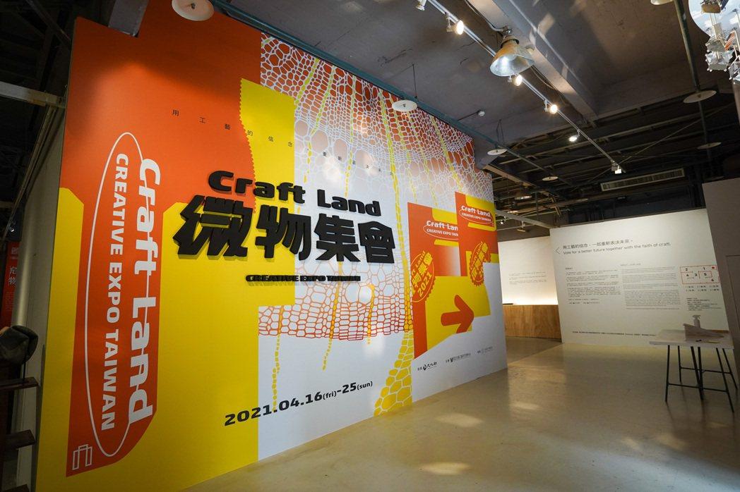 工藝館「微物集會」工藝將為我們提出5種面對未來的倡議新解。 圖/台灣設計研究院提...