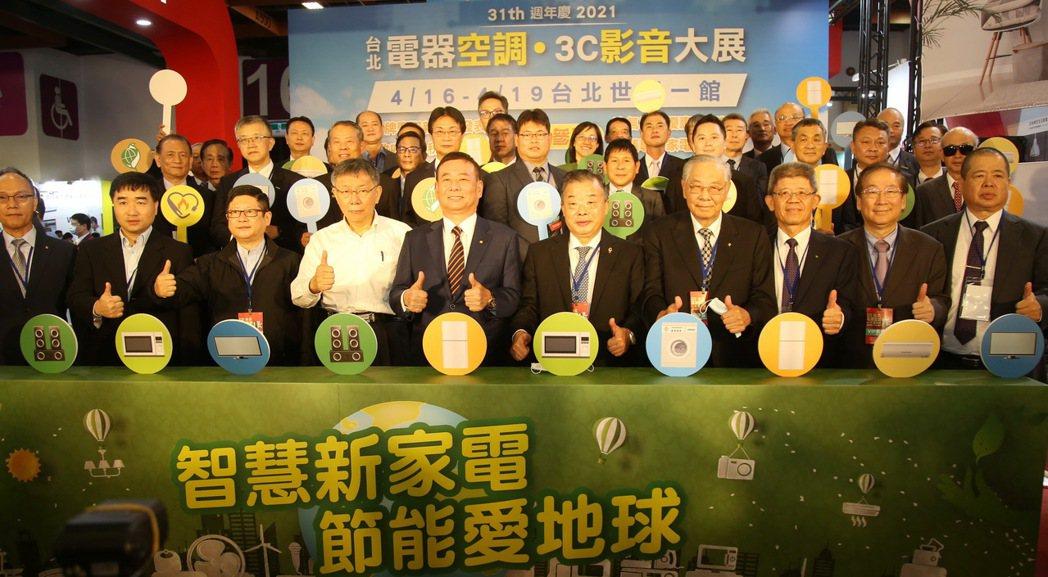 第二場揭幕,台北電器大展主辦大會台北市電器公會理事長廖全平(前排左五)與台北市長...