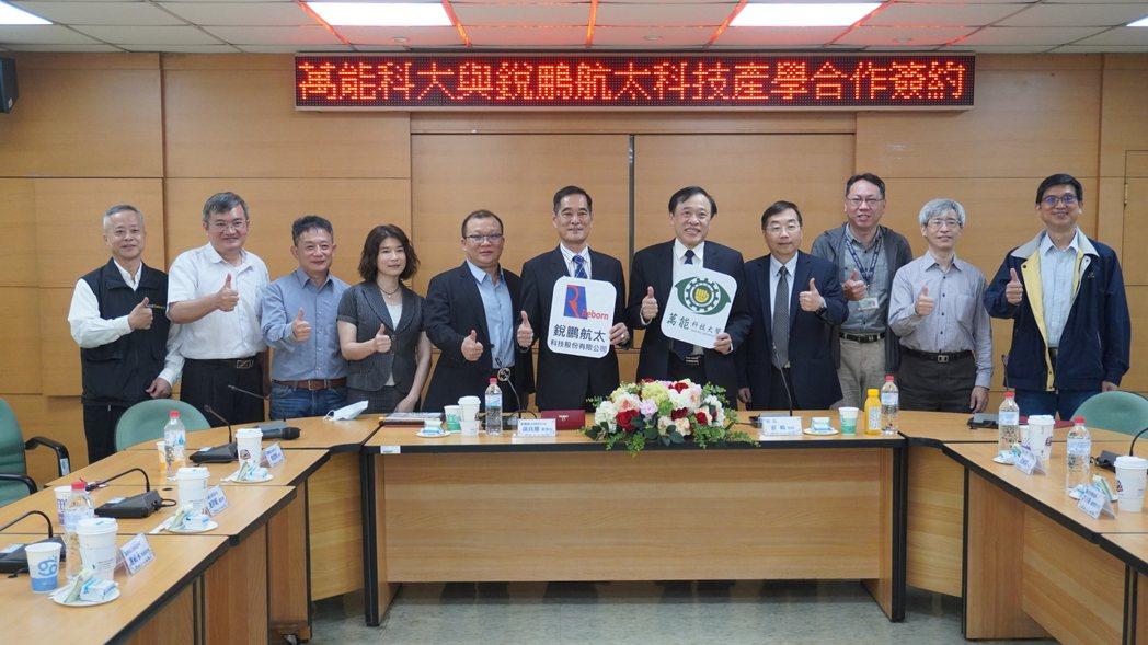 銳鵬航太董事長孫良雄(左5)與萬能科大校長莊暢(右5),代表雙方簽署產學合作意向...