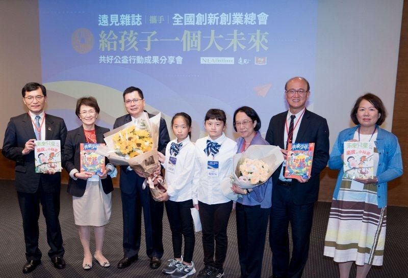 「給孩子一個大未來—共好公益行動」成果發表會,經濟部中小企業處長何晉滄(左一)、...