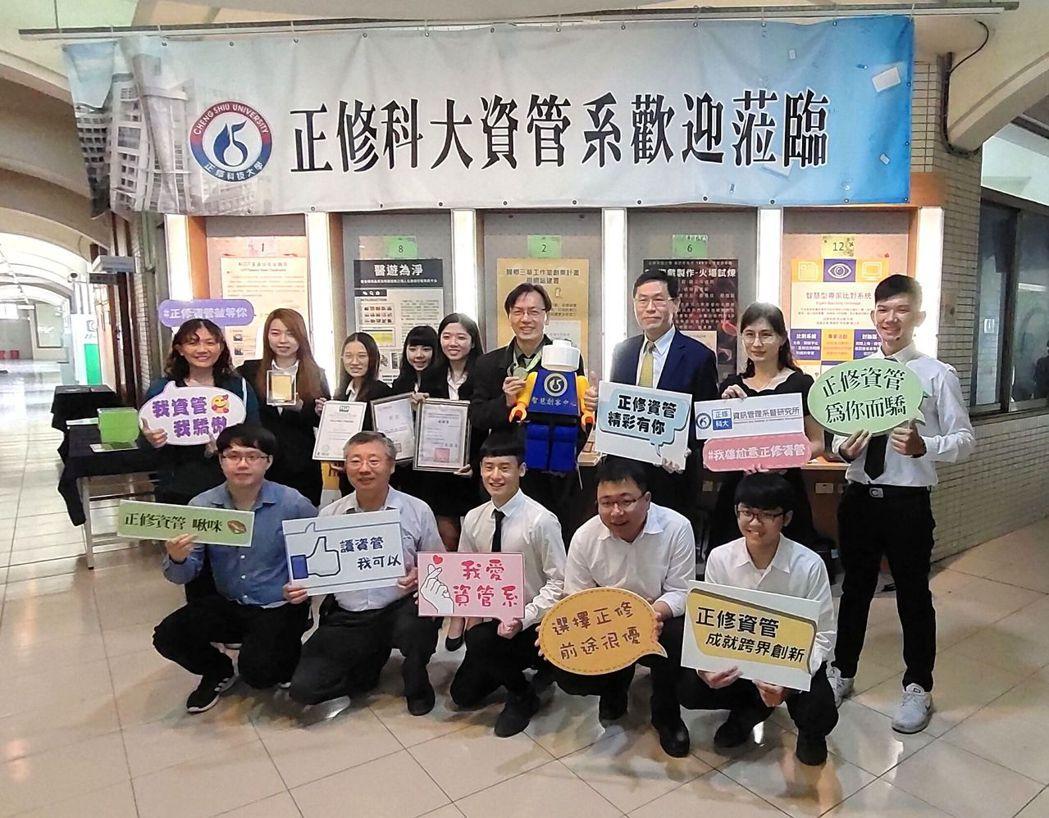 正修科大資管系主任夏自立(後排右三)帶領師生合影。 楊鎮州/攝影