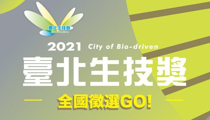 (圖片來源:biodriven.taipei)