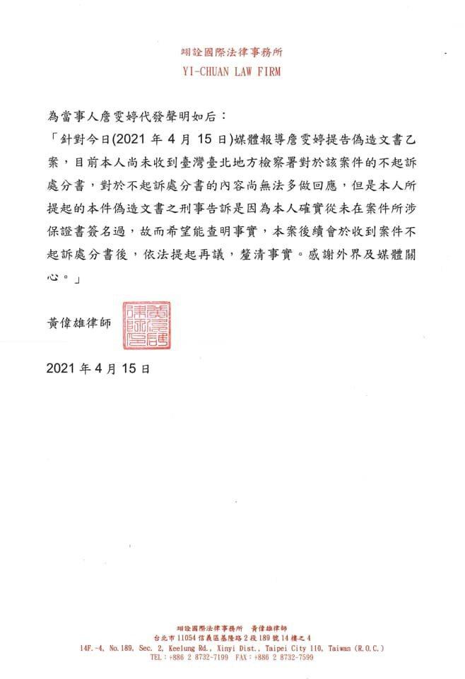 Faye(詹雯婷)委託律師發表聲明。圖/亞神音樂提供