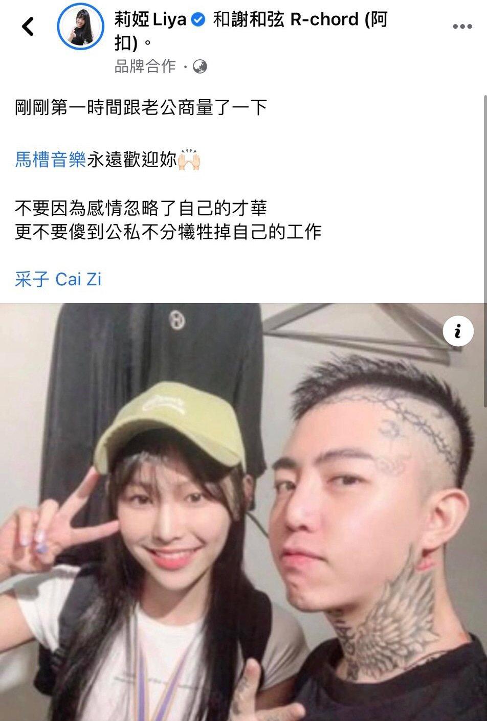采子(左)因小三醜聞遭原音音樂解約,謝和弦夫妻招手送暖。圖/摘自臉書