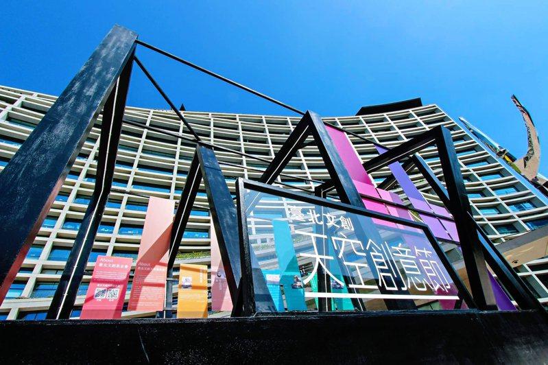 2021臺北文創天空創意節即日起徵件,優選者最高可獲得120萬元製作費,完成自己的創意夢想。 圖/臺北文創提供