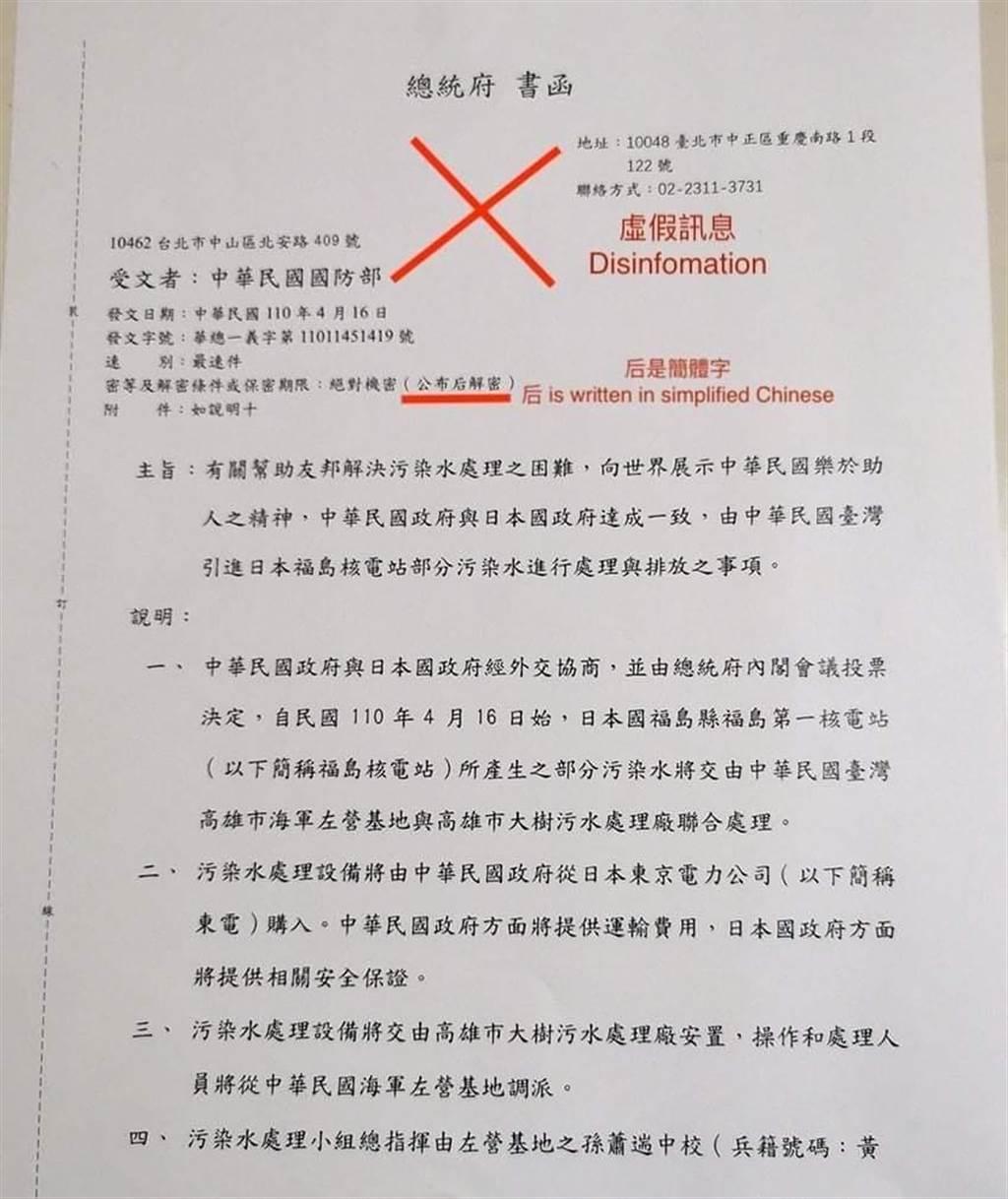 網路流傳一份來源不明的總統府公文圖片,內容稱政府引進日本汙水處理。遭到府方否認,...