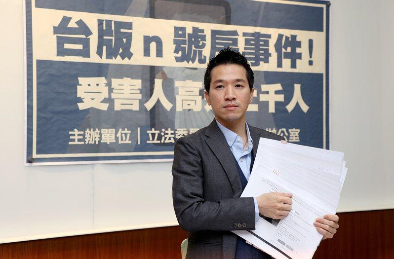 民進黨立委何志偉上午在立法院舉行「台版n號房事件!受害人高達上千人」記者會,他表示這幾年全球有高達幾百萬的孩子因不雅影片外流童年被摧毀,而同樣的事情也發生在台灣,不僅個資被揭露者超過百人,受害者更突破千人,並指出這些網站的使用者高達4萬人以上,亦即有4萬人正在交換、交易這些猥褻的照片,要求北檢應正視被害人所遭受到的侵害與不平,不該漠視受害者的權益。記者余承翰/攝影