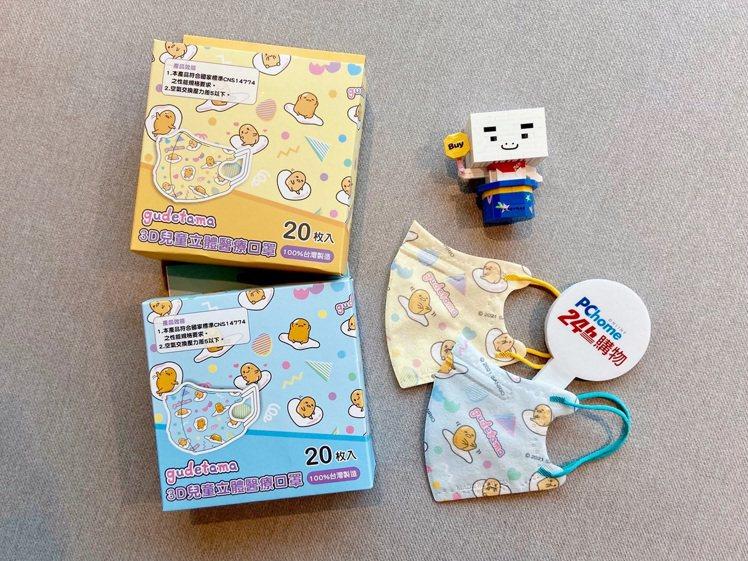 PChome 24h購物4月21日上午10點起獨家開賣「蛋黃哥3D兒童立體醫療口...