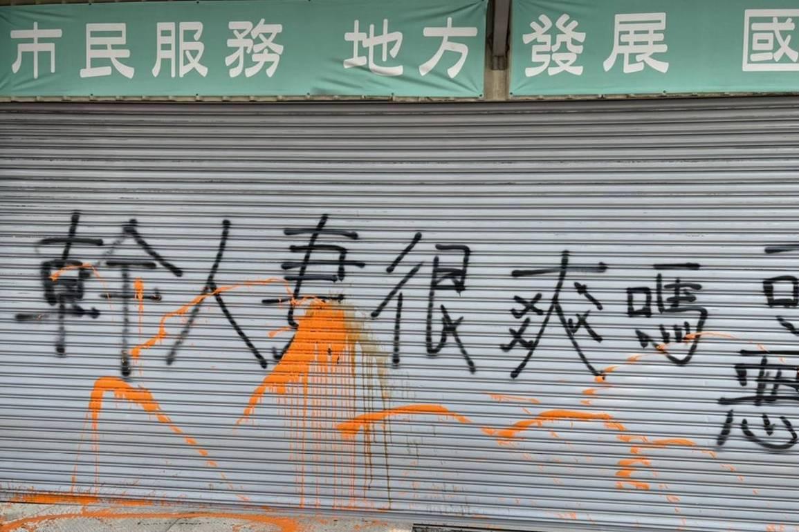 王定宇服務處遭潑漆 門上被寫「很爽嗎、可惡」