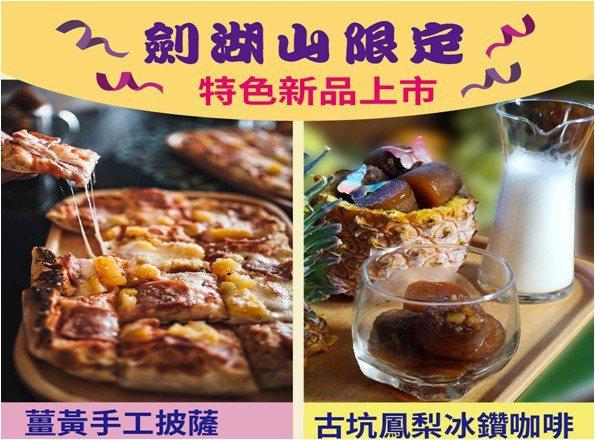 劍湖山世界推出許多創意美食,例如以古坑在地鳳梨研發的薑黃手工披薩。圖/劍湖山提供