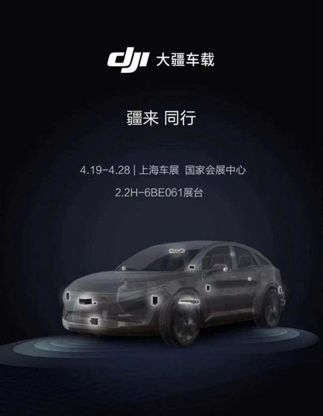 搭載大疆智慧駕駛系統的量產車最快於今年年內落地。(圖/取自大陸自媒體)