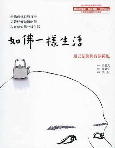 《如佛一樣生活:道元法師與曹洞禪風》書影。 (圖/正好文化提供)