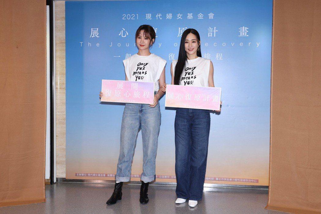 安心亞(左)、吳可熙(右)出席現代婦女基金會活動。記者王聰賢/攝影