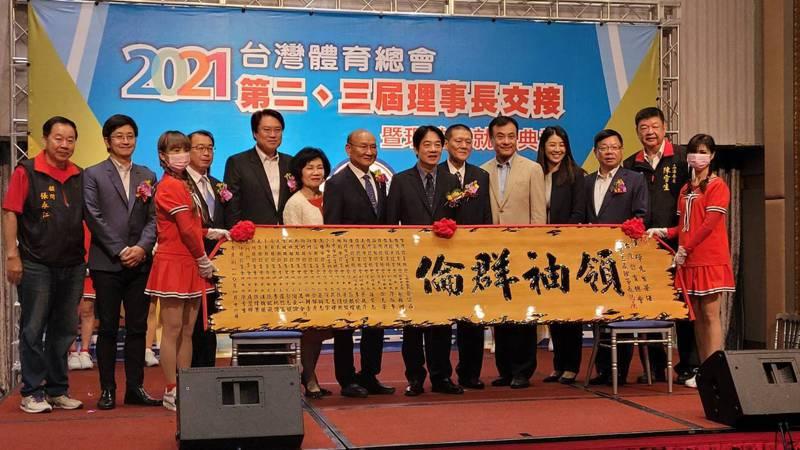 台灣體育總會理事長交接,賴清德:鄭錦洲為體育貢獻多。記者游明煌/攝影