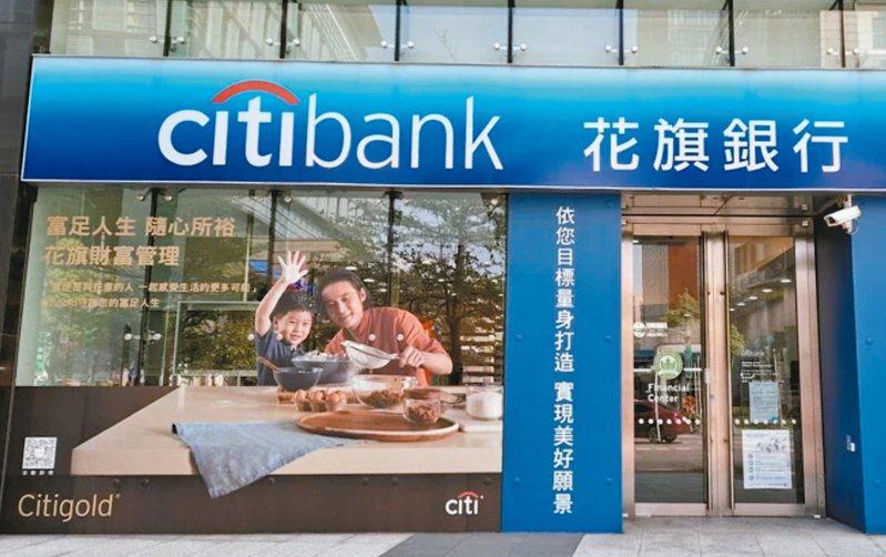 花旗集團總部有意退出包含台灣在內的13國消費金融業務。本報資料照片