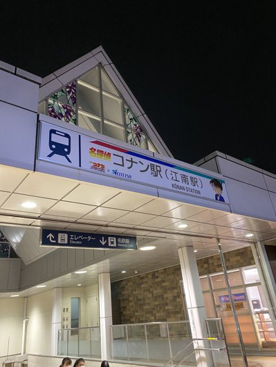 為了宣傳柯南電影,把江南站臨時更改叫柯南站。 圖/推特(@kyosuke7777...