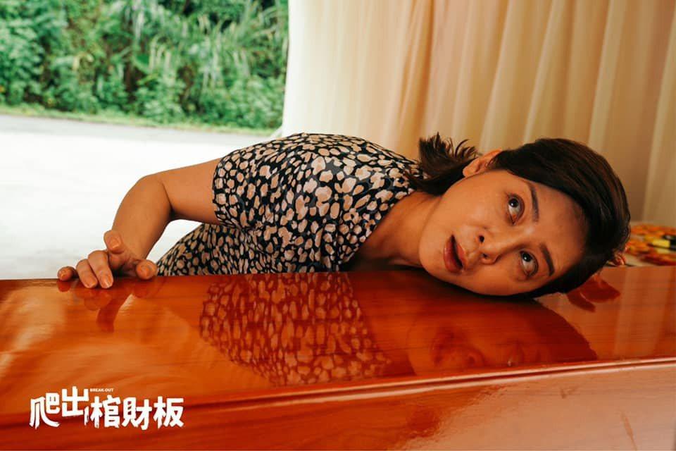 王彩樺演出「爬出棺財板」。圖/擷自臉書