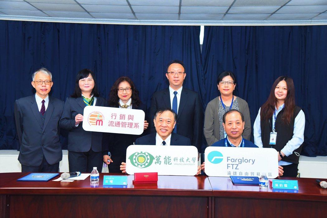 葉董事長強調(前排右),遠雄很樂意與萬能科大合作,共同培育台灣未來航空自由貿易所...