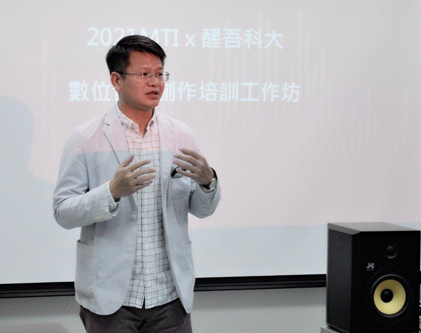 醒吾科大副校長鍾志明鼓勵學員,內容才是未來音樂創作王道。 醒吾科大/提供