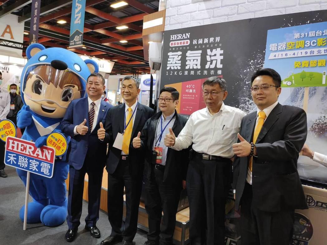台北電器空調3C影音大展16日開展,台北市長柯文哲(右二)到禾聯碩攤位參觀最新的...