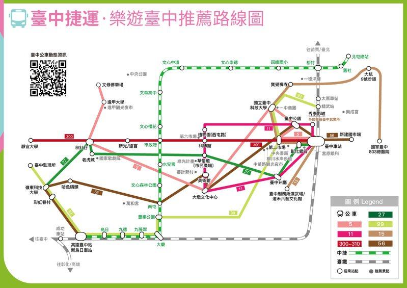 台中市政府觀光旅遊局盤點台中捷運綠線沿線必遊景點,規劃3大主題遊程製成「捷運旅遊觀光地圖」。圖/中市府觀旅局提供