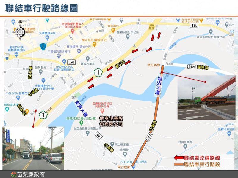 頭份大橋從5月1日起禁行聯結車及21噸以上車輛,未來重車改道濱江街作為替代道路。圖/苗栗縣政府提供