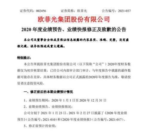 菲光昨〈16〉日晚間公告修正2020年業績預告,預計全年虧損人民幣18.5億元。取自網易新聞
