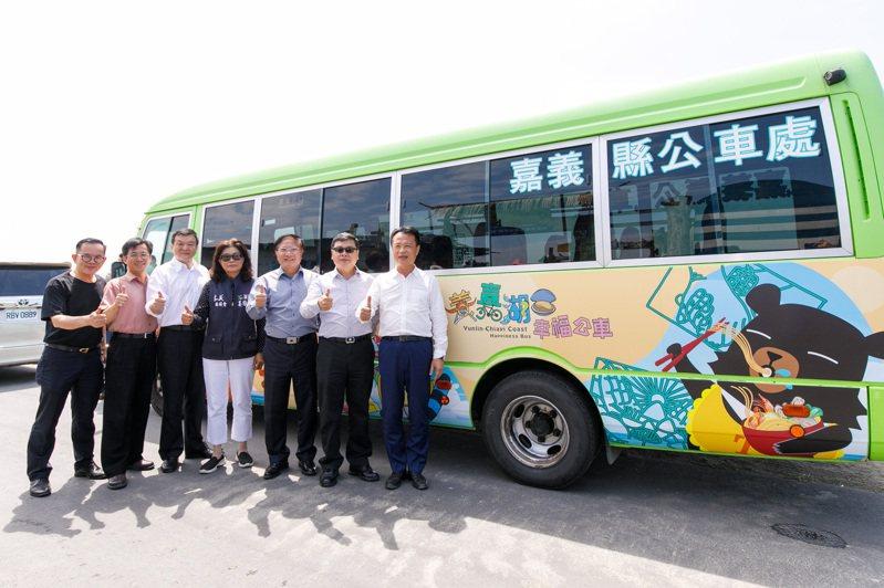 嘉義縣長翁章梁(右一)為幸福公車代言,和交通部觀光局長張錫聰(右二)共同為幸福啟航。圖/雲嘉南國家風景處提供