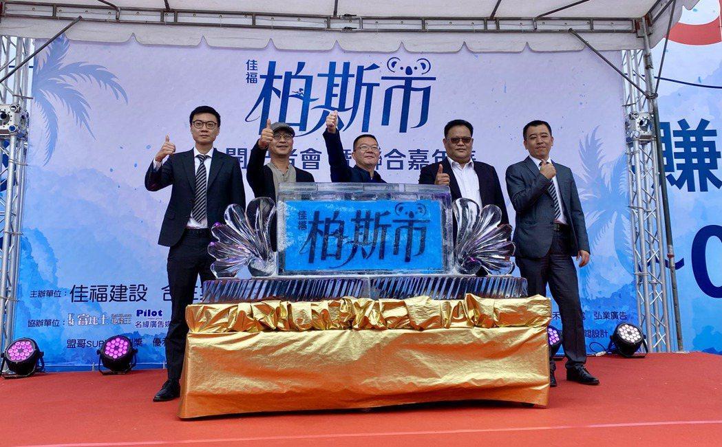台中海線房市發燒,佳福建設在梧棲推出的「佳福柏斯市」正式公開。 記者宋健生/攝影