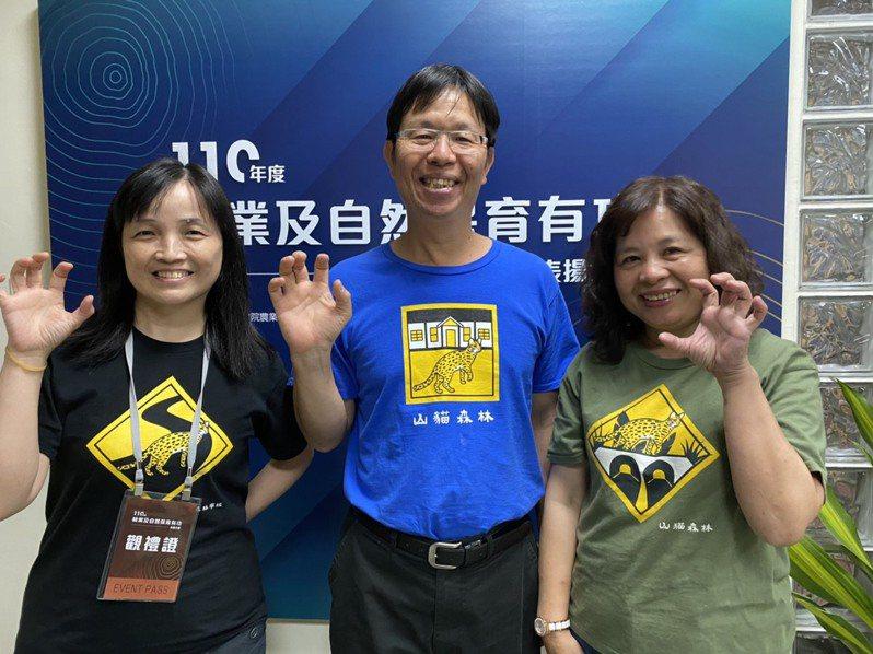 左起為山貓森林計畫發起人賴純純、吳金樹、陳奕臻,被戲稱為山貓幫幫主的吳金樹為今年「林業及自然保育有功表揚大會」獲獎者。記者葉冠妤/攝影