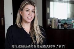 外國女記者來台生產 大讚醫療服務「超強」:台灣救了我們
