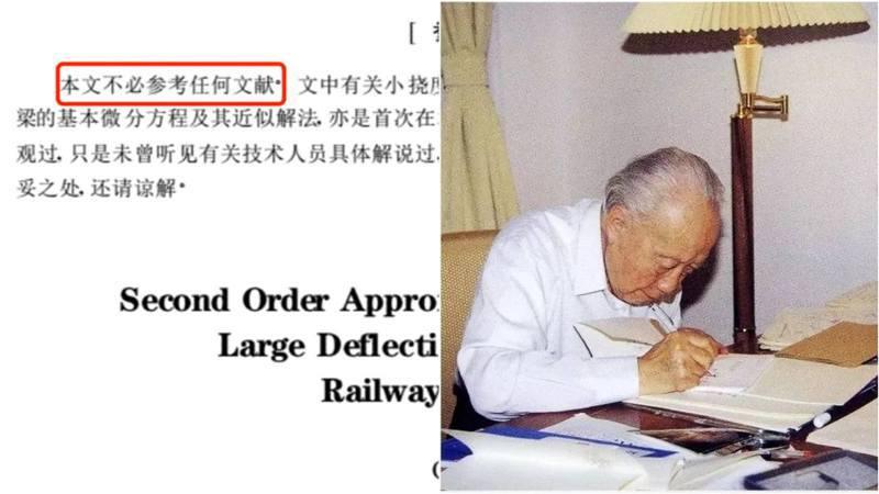 大陸一篇於2002年5月發表的論文,因在「參考文獻」中寫到「本文不必參考任何文獻」而受到網友廣泛關注,但當得知該論文的作者為中國科學院院士錢偉長時,又紛紛改口「失敬了」。(新華社)