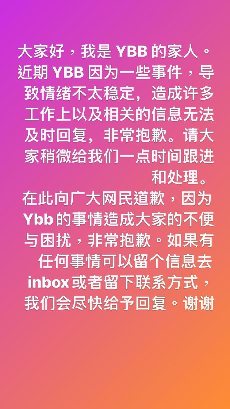 家人發文道歉,也透露YBB楊虹玲近來情緒緒不穩。 圖/擷自YBB楊虹玲IG