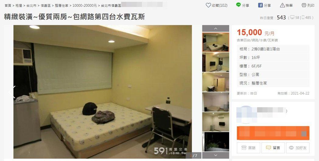 台北市信義區出租公寓張貼「優質兩房」,但卻是一間房擺了兩張床,引發熱議。圖擷自/...