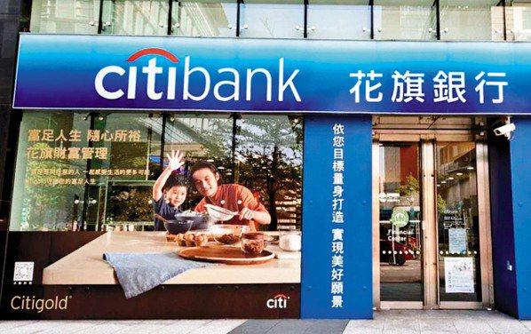 花旗集團總部有意退出包含台灣在內的13國消費金融業務。 本報資料照片