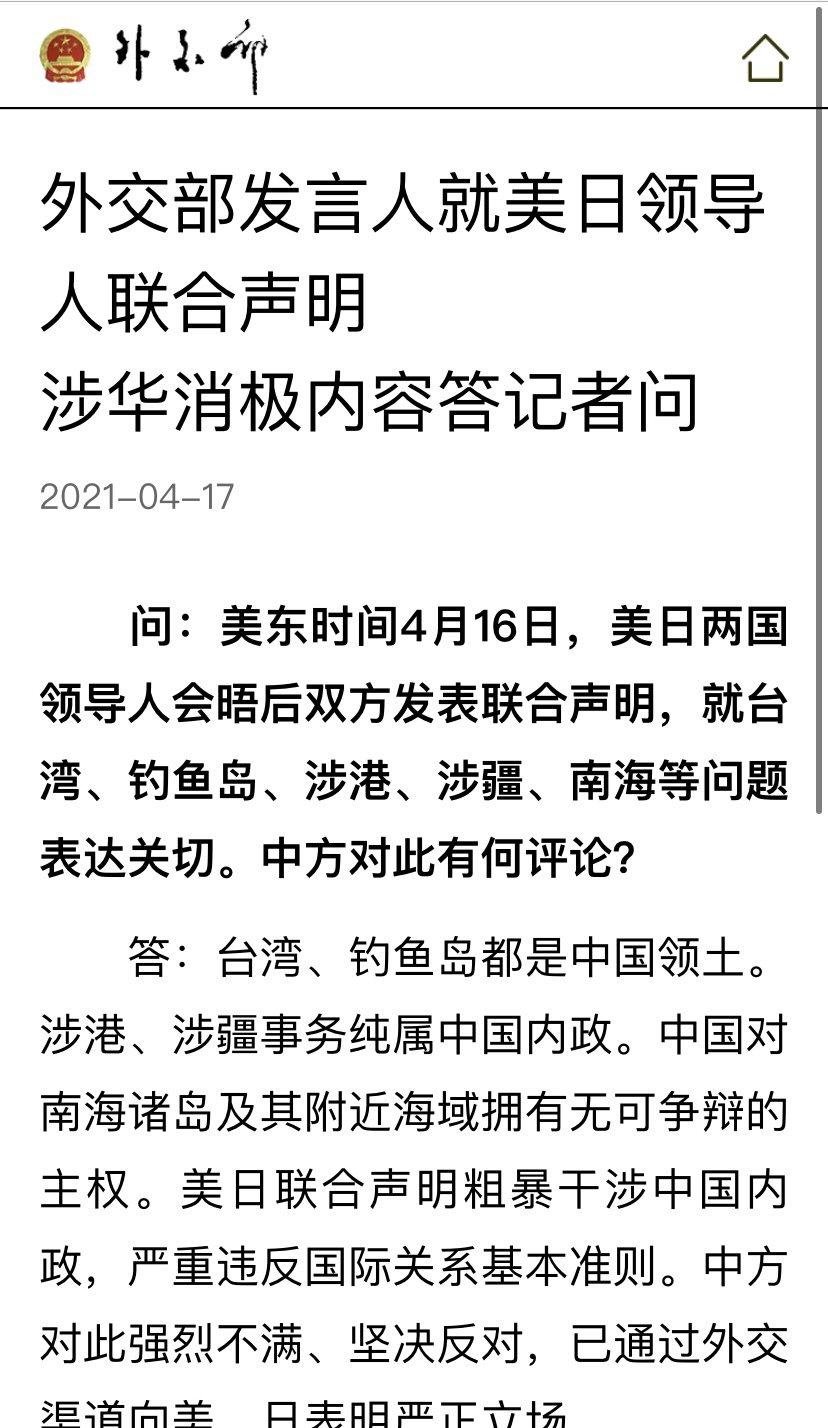 大陸外交部回應美日聯合聲明。圖/取自大陸外交部網站