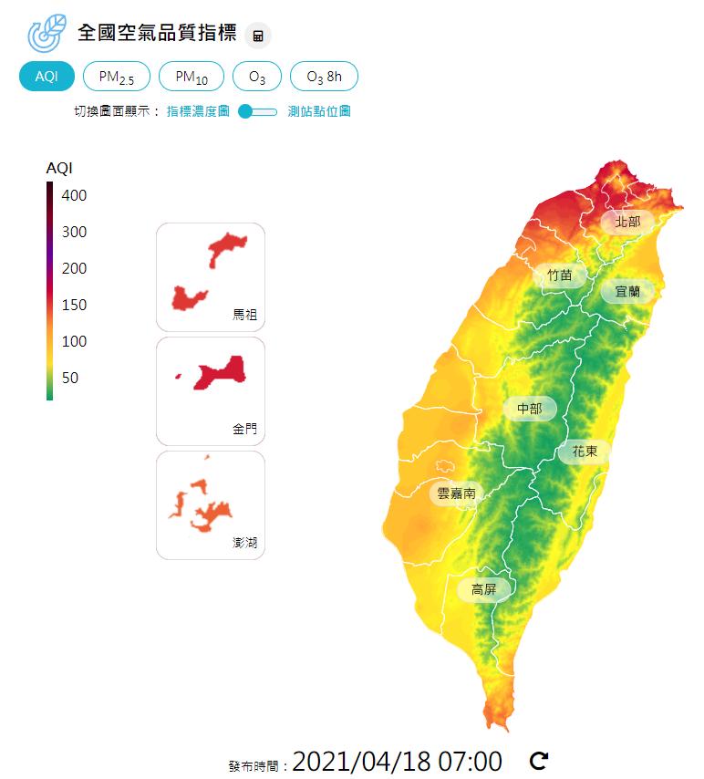 環保署提醒北部地區、金門地區所有族群應減少在戶外活動(紅色警示),竹苗地區、竹山...